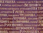 Monumento a la Liberación rusa
